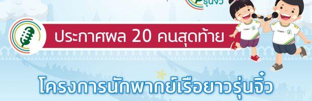 ประกาศผลรายชื่อผู้เข้ารอบ 20 คนสุดท้าย โครงการไทยเบฟ ไทยทาเล้นท์ นักพากย์เรือยาวรุ่นจิ๋วปี 5