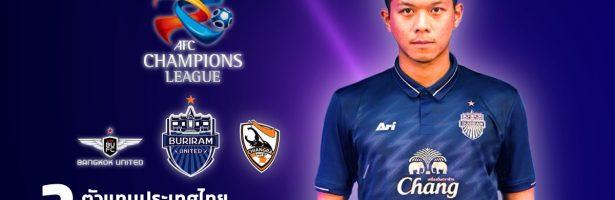 3 ตัวแทนประเทศไทย ร่วมโม่แข้งชิงแชมป์จ้าวเอเชีย AFC Champions League 2019