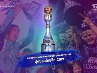 ระเบิดศึกแห่งศักดิ์ศรี จากฟุตบอลถ้วยสู่การแข่งขันลีกสูงสุดของประเทศ ฟุตบอลไทยลีก 2019
