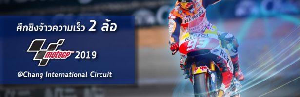 ศึกชิงจ้าวแห่งความเร็ว 2 ล้อ Moto GP 2019 ระเบิดความมันส์ @ Chang International Circuit