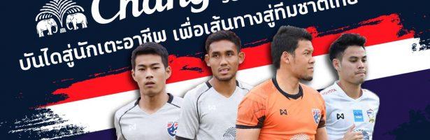 Chang Soccer School บันไดสู่นักเตะอาชีพ เพื่อเส้นทางสู่ทีมชาติไทย