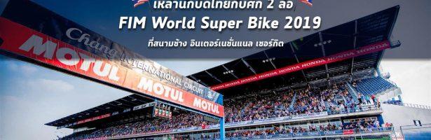 เหล่านักบิดไทย กับศึก 2 ล้อ Home Race FIM World Super Bike 2019 ระเบิดความแรงส์ที่สนามช้าง อินเตอร์เนชั่นแนล เซอร์กิต จ.บุรีรัมย์