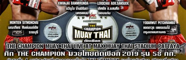 """AmarinTV HD เตรียมถ่ายทอดสดประเดิมสนาม """"เดอะ แชมเปี้ยน แม็กซ์ มวยไทยตัดเชือก"""""""