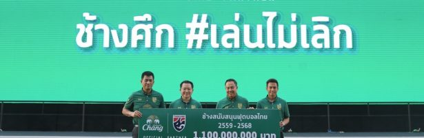 คำมั่นของช้างศึกไทย กับคนไทยทั้งชาติ #เล่นไม่เลิก