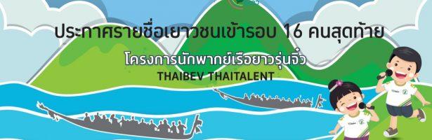 ประกาศผลรายชื่อผู้เข้ารอบ 16 คนสุดท้าย โครงการไทยเบฟ ไทยทาเล้นท์ นักพากย์เรือยาวรุ่นจิ๋วปี 6
