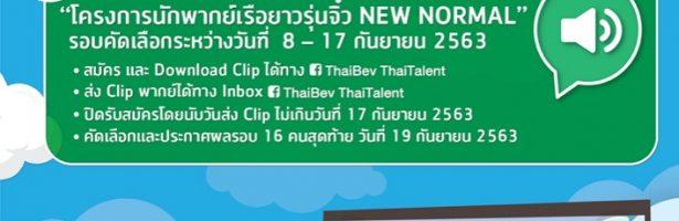 """เปิดรับสมัครแล้ว ! แบบ New Normal กับโครงการ """" ThaiBev ThaiTalent นักพากย์เรือยาวรุ่นจิ๋ว """""""