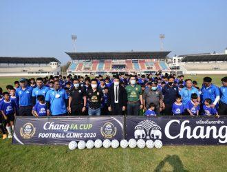 """""""ช้าง เอฟเอ คัพ 2020"""" เปิดฟรีคลินิกฟุตบอลแห่งที่ 3 ที่จ.กาญจนบุรี เยาวชนเข้าร่วม 150 คน"""
